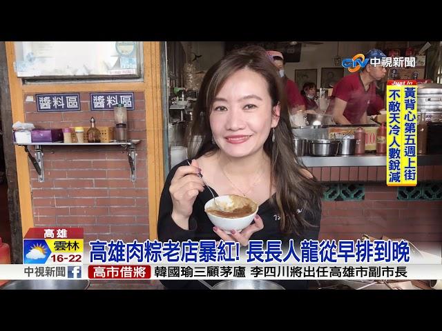 """肉粽店""""挺邁""""引熱議 韓國瑜PO文籲:愛與包容"""