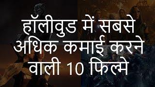 हॉलीवुड में सबसे अधिक कमाई करने वाली 10 फिल्मे | Top 10 Highest Grossing Hollywood Movies |Chotu Nai