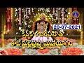Kanakambara Sahita Koti Mallepushpa Mahayagam   Tiruchanoor    20-07-2021   SVBCTTD