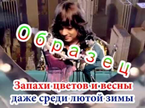 Караоке.Филипп Киркоров - Просто подари.avi