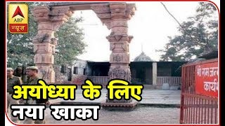 SC verdict today on transferring Ayodhya case to larger be..