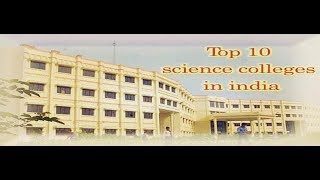 आइए जानें ,Top 10 Science colleges in  India