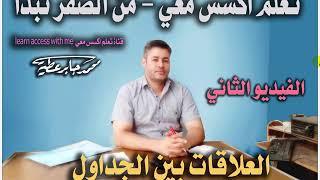 الفيديو الثاني - من سلسلة تعلم اكسس معي من الصفر نبدأ - الاستاذ محمد جابر