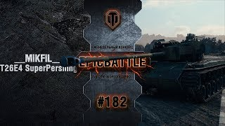 Превью: EpicBattle #182: __MiKFiL__ / T26E4 SuperPershing