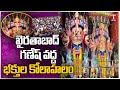 Khairatabad Panchamuga Rudra Mukha Maha Ganapathy | T News Live Updates