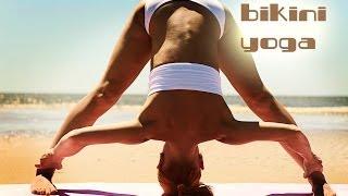 BIKINI YOGA | БИКИНИ ЙОГА | Йога для начинающих