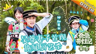 Dad Where Are We Going S05 Documentary Chun Wu's Family EP.8【 Hunan TV official channel】