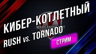 [Стрим] Киберкотлетный. RUSH vs. TORNADO (WGL) с 20:00