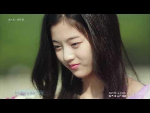 李仙姬 - WindFlower  (藍色海洋的傳說OST Pt.6) 中文字幕MV