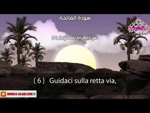 Il Sacro Corano .. Sura al-Fatiha (sottotitoli in italiano) الفاتحه سعد الغامدى
