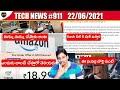 Tech News in Telugu 911:PUBG Data,realme y6,redmi k50,samsung watch,moto g100,amazon wearhouse,mi11