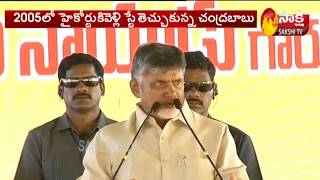 ACB Court gives shock to Chandrababu Naidu in disproportio..
