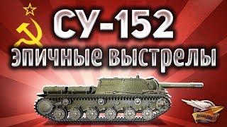 СУ-152 - Один фугас и ты погас - Эпичнейшие выстрелы