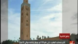 تعرف على أهم وأبرز المعلومات عن المغرب -