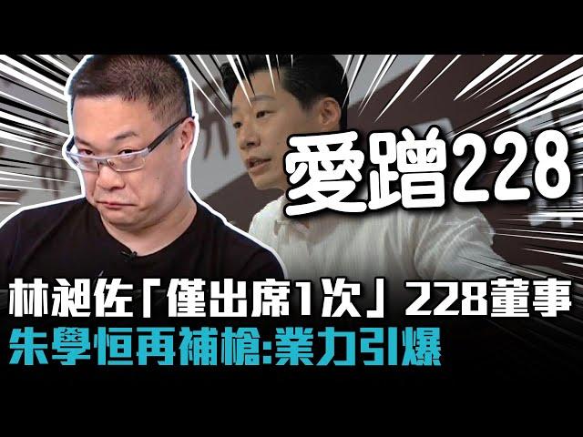 【有影】228基金會/羅智強嗆:林昶佐佔位子不做事 時間是照妖鏡