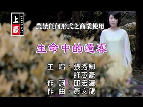 張秀卿vs許志豪-生命中的過客(練唱版)
