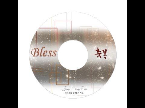 [묵상기도음악] 잔잔한 찬양 PIANO 즉흥연주  '축복' 전곡 듣기