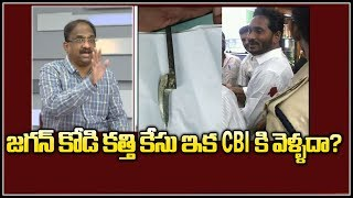 Prof K Nageshwar on Jagan attack , Chandrababu, & CBI..