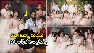 Vishnu Manchu daughter 1st birthday celebrations: Ayra Vid..