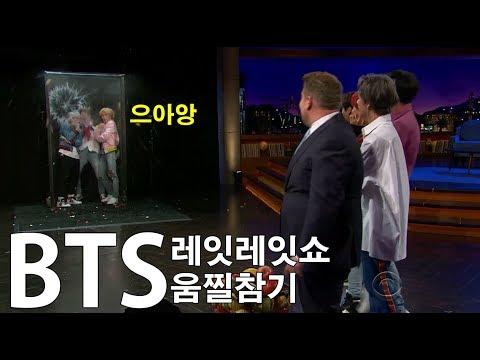 [한글자막] BTS 움찔 챌린지 (방탄소년단)