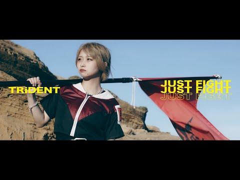 TRiDENT『JUST FIGHT』MV【exガールズロックバンド革命】