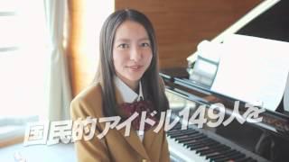 AKB1/149 恋愛総選挙12