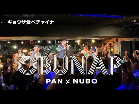 PAN【OBUNAP 2019 夜の部「ギョウザ食べチャイナ」】渋谷GARRET 2019.6.23