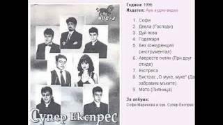Sofi Marinova 1996 - Avereste gelan
