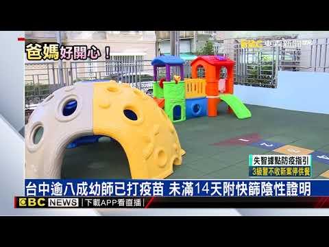 爸媽好開心!台北市台中市7/27「幼兒園復課」@東森新聞 CH51