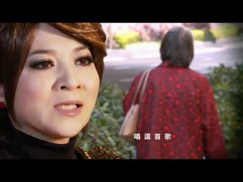 母親節點播機:王彩樺-《媽媽》MV官方完整版