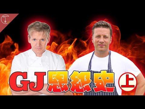 【Gordon v.s. Jamie 】戈登傑米恩怨史上集 | 克里斯丁聊料理