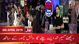 Game Show Aisay Chalay Ga with Danish Taimoor | 6th April 2019 | BOL Entertainment - YouTube
