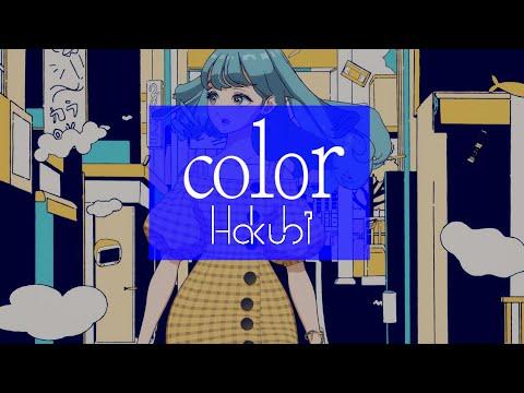 Hakubi - color【MV】