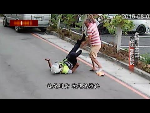 【預告】血染警徽的悲歌,警察要尊嚴要安全!