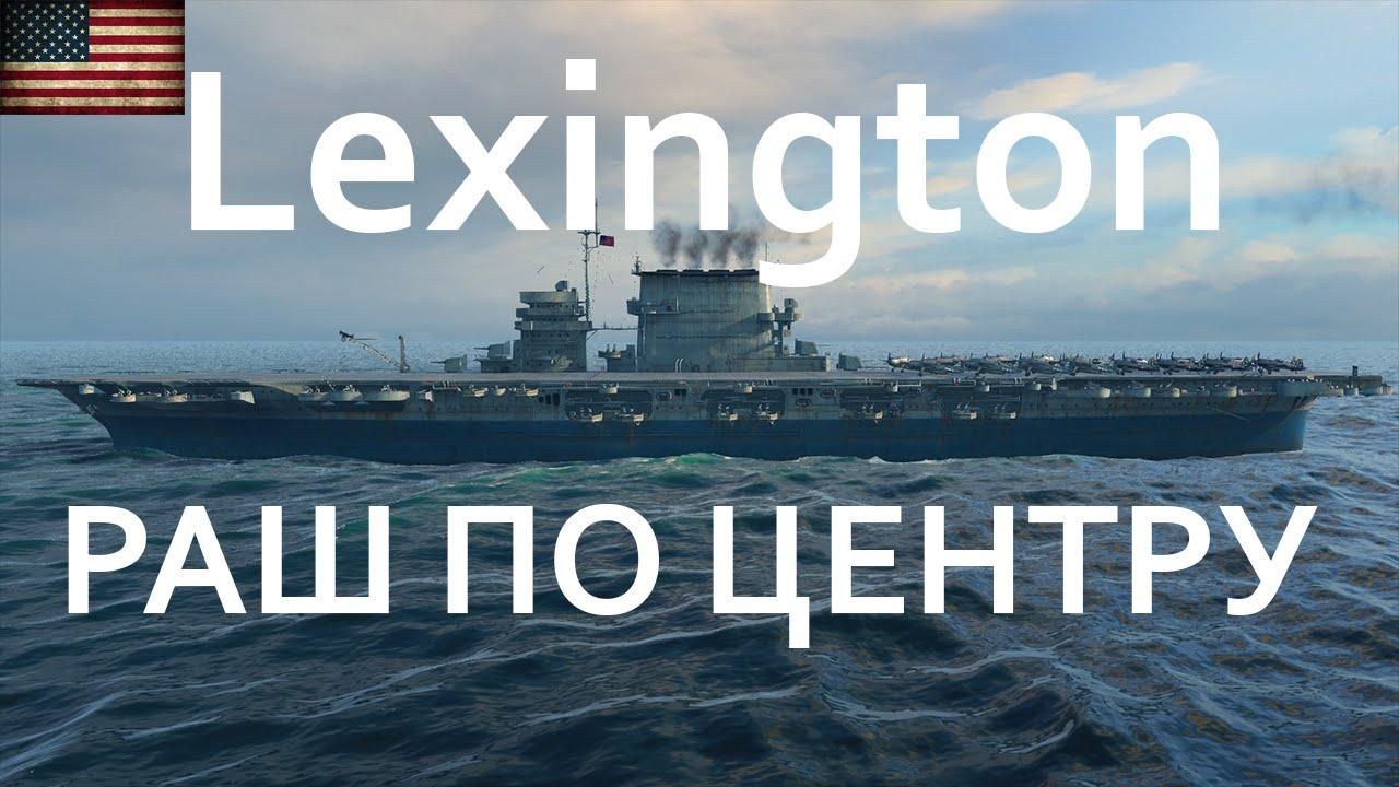 Отчаянный раш по центру на авианосце Lexington.