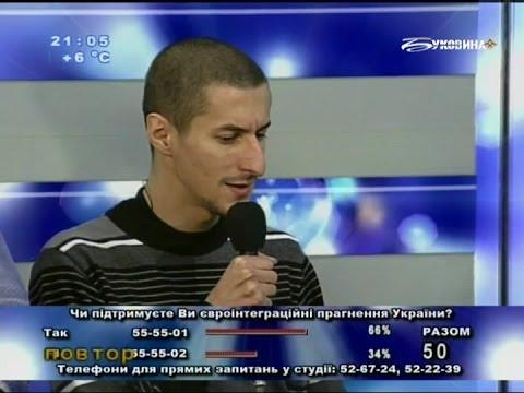 Святослав Вишинський - Плюси та мінуси євроінтеграції (2013)