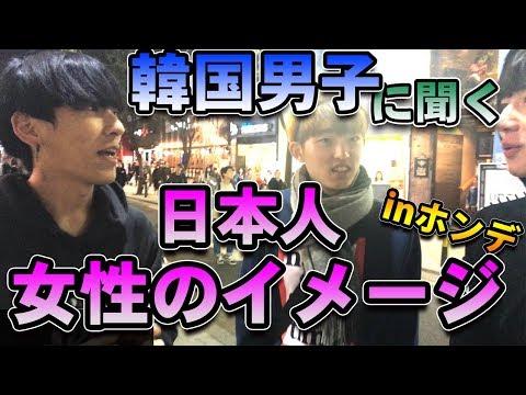 【予想外】韓国男子の思う日本人女性のイメージがヤバかった。