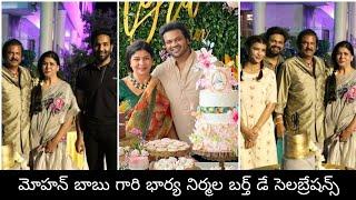 Mohan Babu wife Nirmala birthday celebrations..