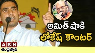 Minister Lokesh Strong Counter to Amit Shah..