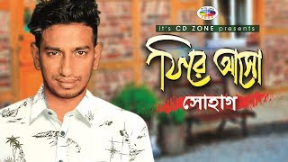 Fire Asho | ফিরে আসো | Shohag | Bangla New Song 2019