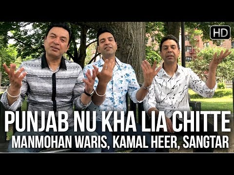 Punjab Nu Kha Lia Chitte - Waris, Kamal and Sangtar