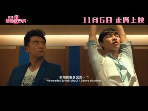 151109 Ex Files 2 movie funny clip