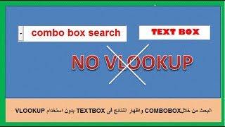البحث من خلالCOMBOBOX واظهار النتائج فى TEXTBOX بدون استخدام الدالة VLOOKUP