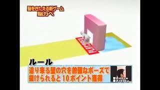 Human Tetris 6