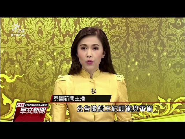泰王公告 撤銷詩妮娜王妃頭銜與軍銜