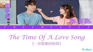 Yin Zi Yue(印子月) - The Time Of A Love Song (一首情歌的時間) OST Put Your Head on My Shoulder