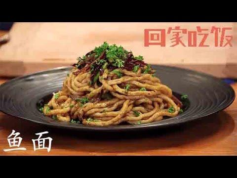 海米焖葱,大葱鱼面,真香无敌!【回家吃饭  20160406】