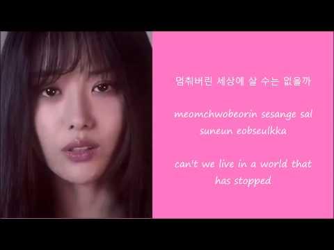 Song Ji Eun - Don't Look At Me Like That(쳐다보지마) Lyrics [Han+Rom+Eng]