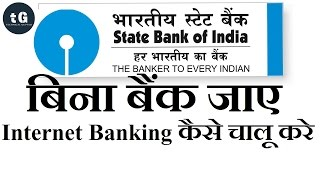SBI Net Banking   How to Activate NET Banking in SBI at Home   Technical Guptaji