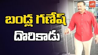 Bandla Ganesh who turned 'Blade' Ganesh is Caught here !..